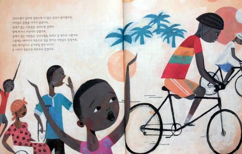 달려라 왼반 자전거
