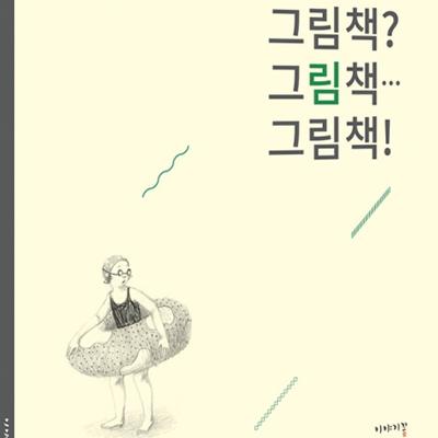 이야기꽃의 그림책 서평집