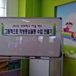 경북 안동 초등학교 선생님들과 함께 한 그림책 놀이 강연
