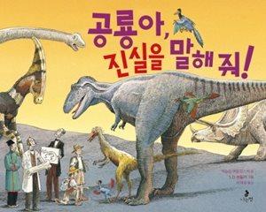 공룡아, 진실을 말해줘!