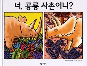 너, 공룡 사촌이니?