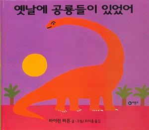 옛날에 공룡들이 있었어
