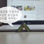 """""""꿈틀꿈틀 자벌레"""" 활용 책놀이 : 길이 재기"""