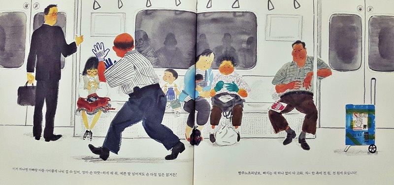 나는 지하철입니다