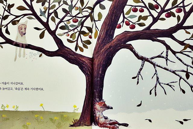사과나무 위의 죽음