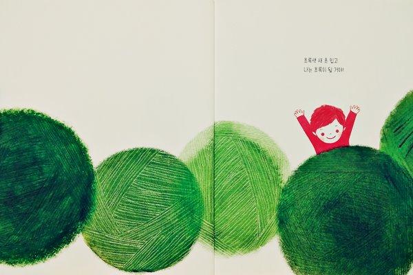 나는 초록
