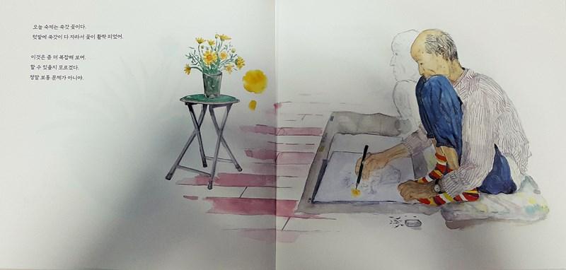 쑥갓 꽃을 그렸어