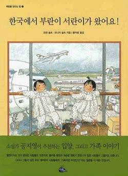 한국에서 부란이 서란이가 왔어요!