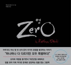 영 Zero