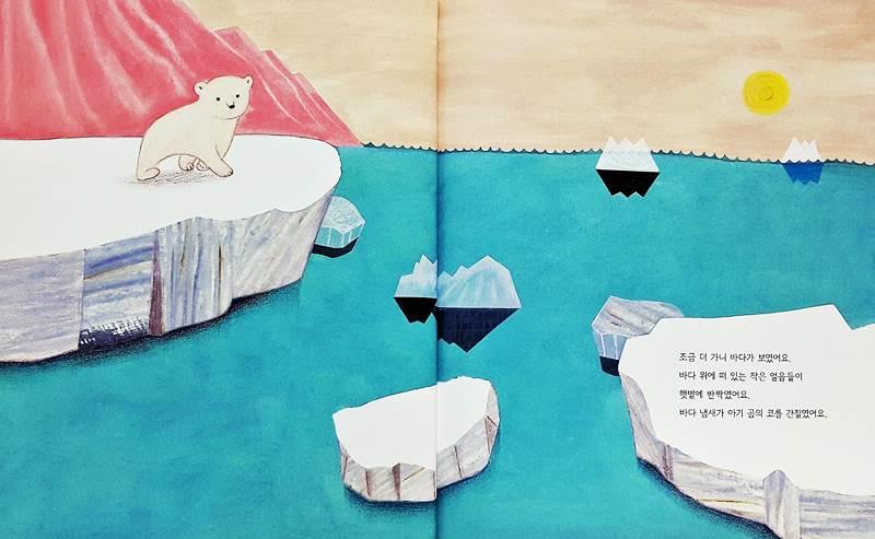 아기 북극곰의 외출