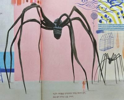 거미 엄마 마망