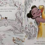 그림책 선물(2017년 4월 21일 ~ 27일)