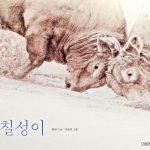 그림책 선물(2017년 6월 23일 ~ 7월 13일)
