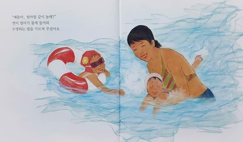 수영장에 간 날