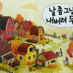 ★ 칼데콧상 수상작 : 날 좀 그냥 내버려 둬! (2017)