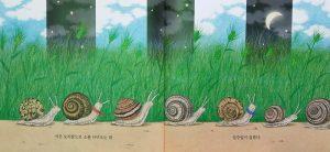 달팽이 학교