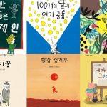 그림책 선물(2017년 8월 25일 ~ 31일)
