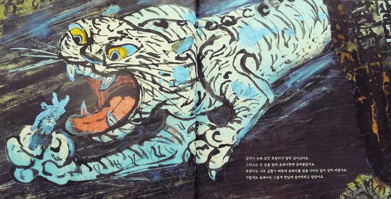 금강산 호랑이