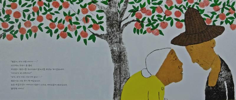 사과나무밭 달님
