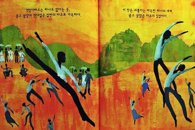 콩고 광장의 자유