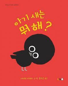 아기 새는 뭐 해?