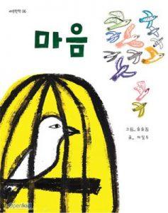 마음 - 어린이아현