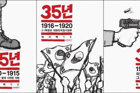 35년 박시백