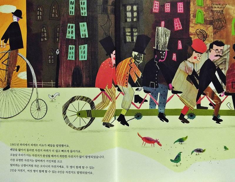 자전거 이야기