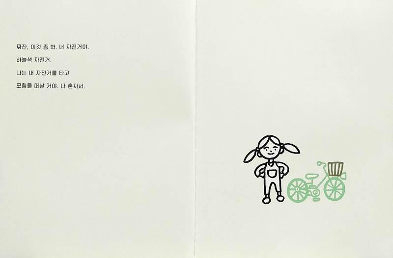 나의자전거