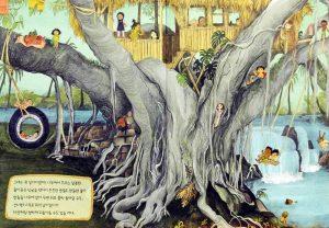 나무 위의 집 사용 설명서