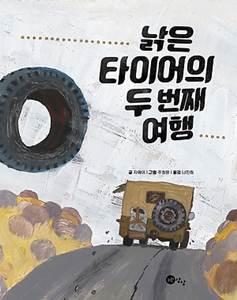 낡은 타이어의 두 번째 여행