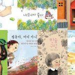 그림책 선물(2018년 5월 25일 ~ 31일)