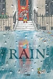 Rain : 비 내리는 날의 기적