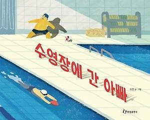수영장에 간 아빠