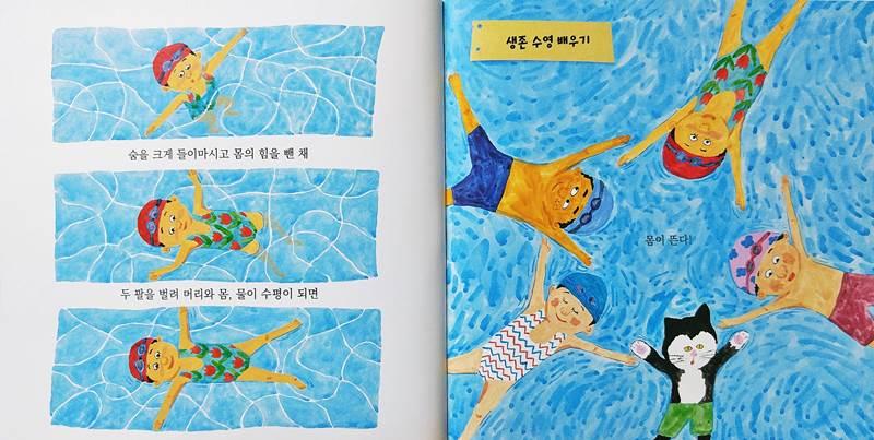 나만의 수영 배우기