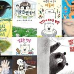 그림책 선물(2018년 8월 16일 ~ 23일)