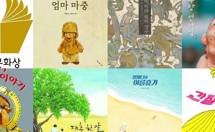 한국출판문화상