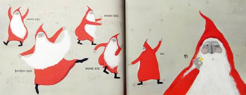 산타와 함께 춤을