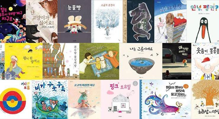 2019년 첫 그림책들