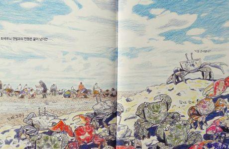 갯벌 전쟁