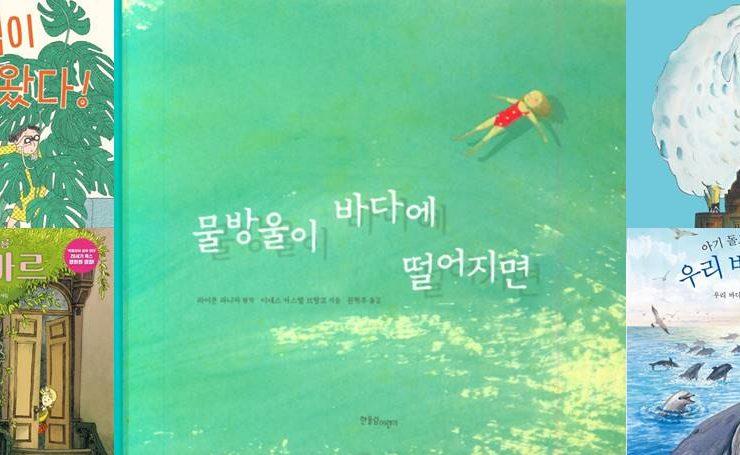 하루 한 권 새 그림책 #03