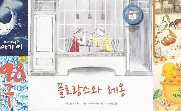하루 한 권 새 그림책 #06