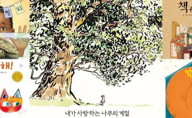 하루 한 권 새 그림책 #07