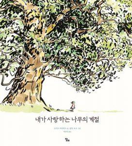 내가 사랑하는 나무의 계절