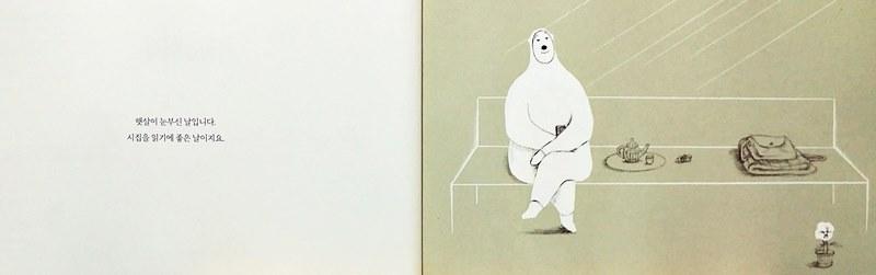 곰씨의 의자