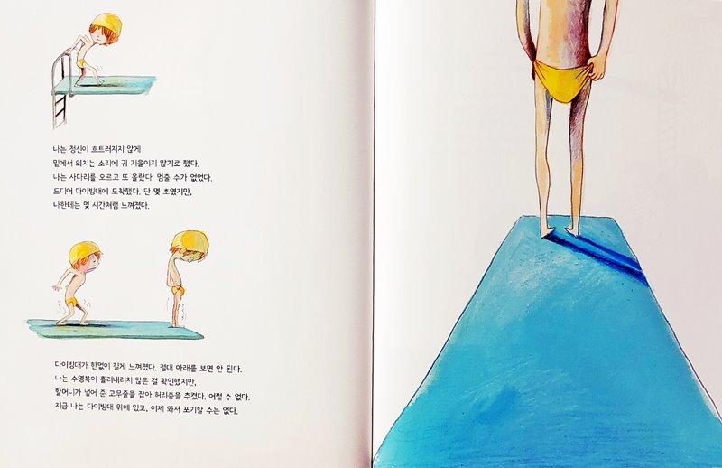 수영 팬티