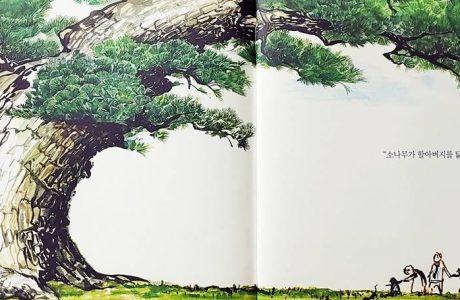 할아버지와 소나무