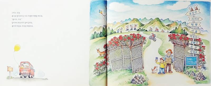 봄이의 여행