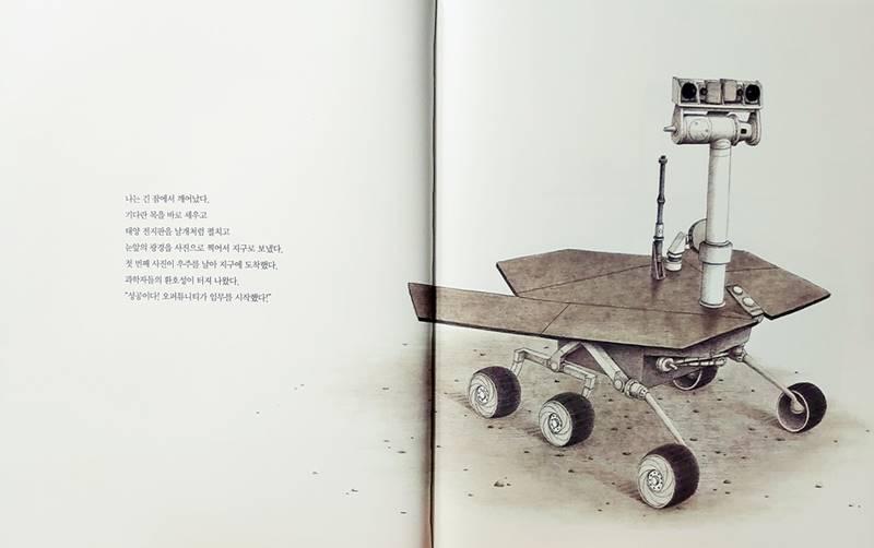 나는 화성 탐사 로봇 오퍼튜니티입니다