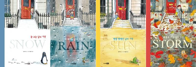 샘 어셔 그림책 시리즈